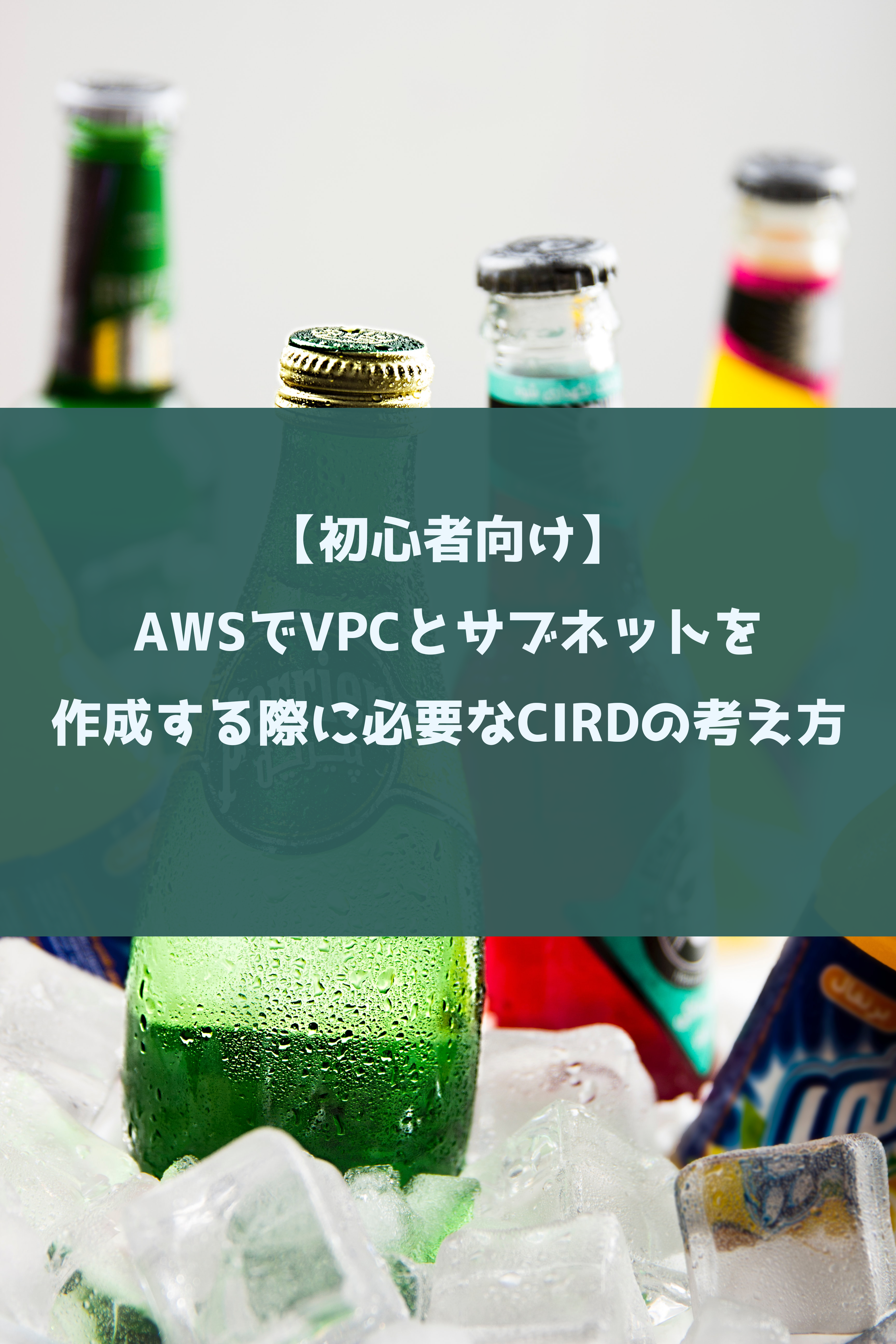 【初心者向け】AWSでVPCとサブネットを作成する際に必要なCIRDの考え方